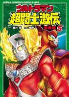 ウルトラマン超闘士激伝 完全版(5)
