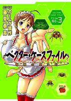 ベクター・ケースファイル 稲穂の昆虫記(3)