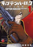 キャプテンハーロック~次元航海~(1)