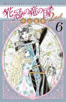 花冠の竜の国2nd(6)
