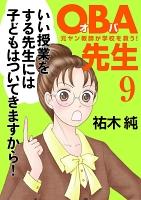 OBA先生 元ヤン教師が学校を救う!(9)