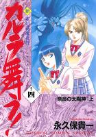 変幻退魔夜行 新・カルラ舞う!(4) 奈良の太陽神:上