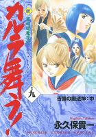 変幻退魔夜行 新・カルラ舞う!(9) 吉備の護法神・中