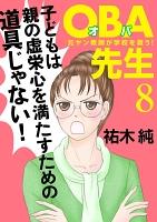 OBA先生 元ヤン教師が学校を救う!(8)