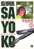 監察医 SAYOKO(1)