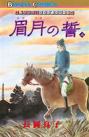 """""""古代幻想ロマン""""シリーズ(8) 眉月の誓(4)"""