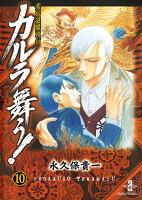 変幻退魔夜行 カルラ舞う!(10) 飛騨怨霊絵巻 (6)