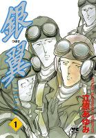 銀翼(つばさ)(1)