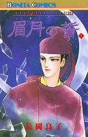 """""""古代幻想ロマン""""シリーズ(5) 眉月の誓(1)"""
