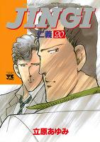 JINGI(仁義)(20)
