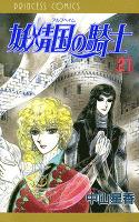 妖精国の騎士(アルフヘイムの騎士)(21)