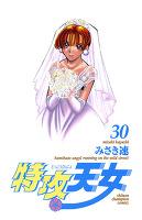 特攻天女(30)