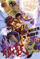 聖闘士星矢EPISODE.G(13)
