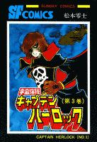 宇宙海賊キャプテンハーロック -電子版-(3)