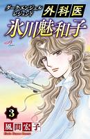 ダーク・エンジェル レジェンド 外科医 氷川魅和子(3)
