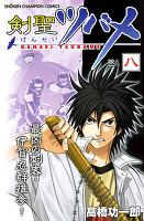 剣聖ツバメ(8)
