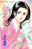 時代ロマンシリーズ(9) 初花染め