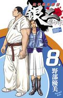 空手婆娑羅伝 銀二(8)