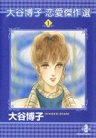 大谷博子恋愛傑作選(1)