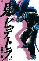 鬼のヒデトラ(2)