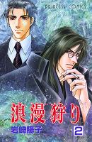浪漫狩り(2)