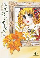 天使のセレナーデ(2)