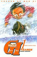 優駿の門 GI(ジーワン)(1)
