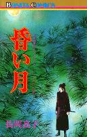 """""""古代幻想ロマン""""シリーズ(13) 昏い月(くらいつき)"""