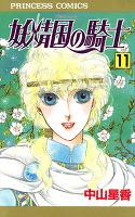 妖精国の騎士(アルフヘイムの騎士)(11)