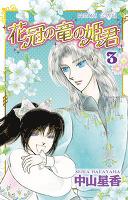 花冠の竜の姫君(3)