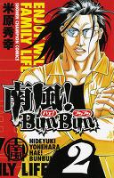 南風! BunBun(2)
