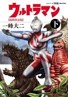 AKITA特撮SELECTION ウルトラマン 最終決定版(下)