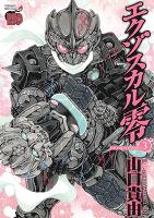 エクゾスカル零(3)