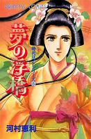 時代ロマンシリーズ(5) 夢の浮橋