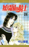 妖精国の騎士(アルフヘイムの騎士)(24)
