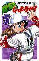 野球しようぜ!(5)