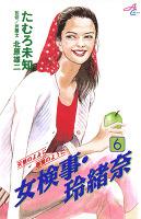 女検事・玲緒奈(6)