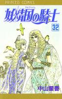 妖精国の騎士(アルフヘイムの騎士)(32)