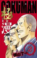 極☆漫(ゴクマン)(2)