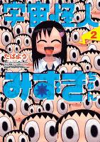 宇宙怪人みずきちゃん(2)