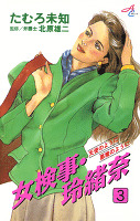 女検事・玲緒奈(3)