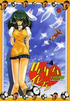 HEAVENイレブン(4)