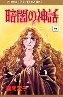 暗闇の神話(5)