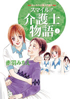 スマイル!!介護士物語(2)