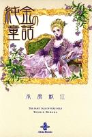 純金の童話