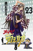 オヤマ!菊之助(23)