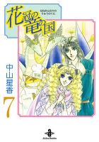 花冠の竜の国(7)