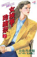 女検事・玲緒奈(2)