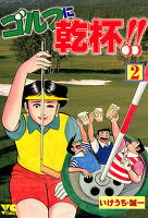 ゴルフに乾杯!!(2)