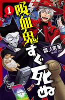 吸血鬼すぐ死ぬ(1)